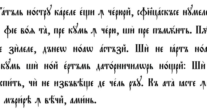 cirill betűk