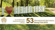 Kárpátalja- 4. jótékonysági félmaraton Makkosjánosiban
