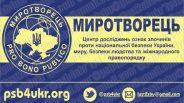 Magyar állampolgárságú kárpátaljaiak adatai ukrán nacionalista weboldalon