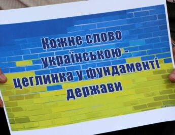 ukran_allamnyelvtorveny
